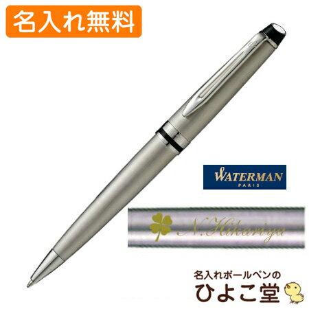 ボールペン 名入れ ウォーターマン エキスパート エッセンシャル メタリックCT ボールペン 名入れ無料 送料無料 S2243352 WATERMAN プレゼント コンビニ受取OK