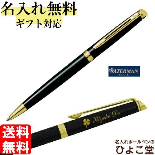 ボールペン 名入れ ウォーターマン メトロポリタン エッセンシャル ブラックGT ボールペン 名入れ無料 送料無料 S2259312 WATERMAN プレゼント コンビニ受取OK