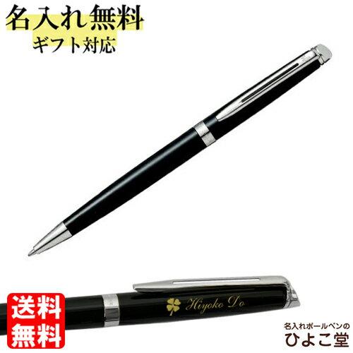 ボールペン 名入れ ウォーターマン メトロポリタン エッセンシャル ブラックCT ボールペン 名入れ無料 送料無料 S2259322 WATERMAN プレゼント コンビニ受取OK