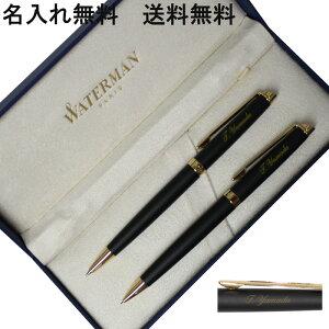 名入れ 送料無料 ウォーターマン メトロポリタン エッセンシャル マットブラックGT ボールペン シャープペン セット ペアギフト 1本から プレゼント シャーペン セット商品 高級 名前入り 誕