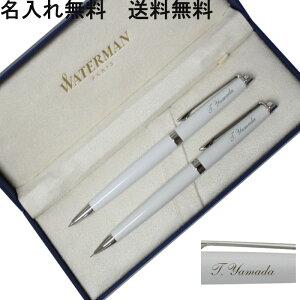 名入れ 送料無料 ウォーターマン メトロポリタン エッセンシャル ホワイトCT ボールペン シャープペン セット ペアギフト 1本から プレゼント シャーペン セット商品 高級 名前入り 誕生日