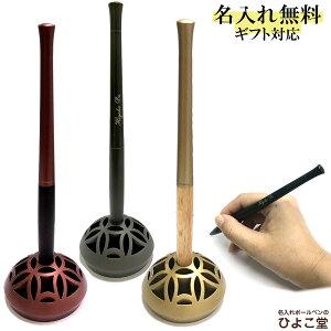デスクペン 名入れ ゼブラ flos (フロス) 輪 -Rin- 0.7mm 耐水性 エマルジョン ボールペン P-BA111 七宝柄台座付き ZEBRA 1本から 名入れ料金込み プレゼント 高級 名前入り 名前 入れ 和風 木製 ブラン