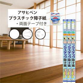 障子紙 プラスチック アサヒペン 両面テープ貼り 超強プラスチック障子紙 お得な両面テープセット おしゃれ 柄