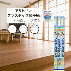 【全商品対象20%オフクーポン】障子紙 プラスチック アサヒペン 両面テープ貼り 超強プラスチック障子紙 お得な両面テープセット おしゃれ 柄