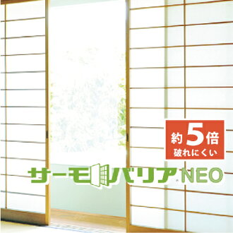 Thermo栅栏NEO约5倍附带难以被撕破的窗户纸夏天冬天凉快暖和的sekisui/SEKISUI 2张装的(宽96*高185cm/张)双面胶