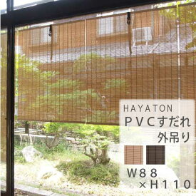 【送料無料】PVCすだれ 外吊り 規格品(幅88×高さ110cm) HAYATON 大湖産業 目隠し 屋外 シェード 日よけ