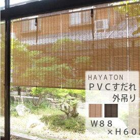 【送料無料】PVCすだれ 外吊り 規格品(幅88×高さ60cm) HAYATON 大湖産業