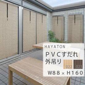 【送料無料】PVCすだれ 外吊り 022・023 規格品(幅88×高さ160cm) HAYATON 大湖産業