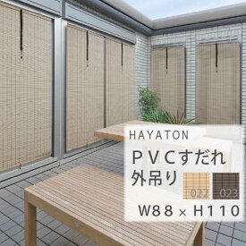 【送料無料】PVCすだれ 外吊り 022・023 規格品(幅88×高さ110cm) HAYATON 大湖産業