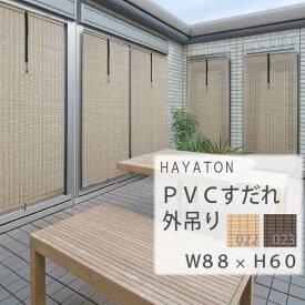 【送料無料】PVCすだれ 外吊り 022・023 規格品(幅88×高さ60cm) HAYATON 大湖産業
