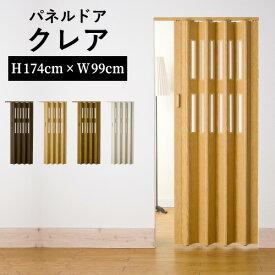 アコーディオンカーテン フルネス パネルドア クレア 規格品 全4色 幅99cm 高さ174cm