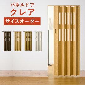 アコーディオンカーテン フルネス パネルドア クレア オーダー品 全4色 幅86〜211cm 高さ168〜240cm