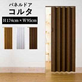 アコーディオンカーテン フルネス パネルドア コルタ 規格品 全3色 幅95cm 高さ174cm