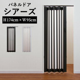 アコーディオンカーテン フルネス パネルドア シアーズ 規格品 全2色 幅95cm 高さ174cm