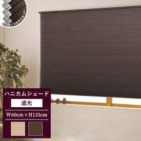 ハニカムシェード 彩(遮光タイプ)規格品(幅60×高さ135cm) フルネス