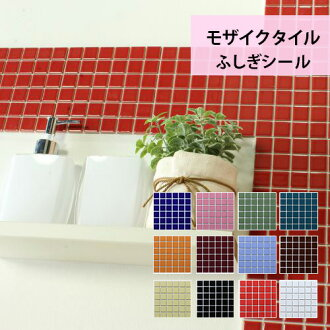 All 12 colors (seal type wonder) of high collar 150mm *150mm thickness approximately 8mm mosaic tiles sheet