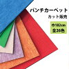 It is all 10cm unit 25 colors more than selling by piece 182cm width punch carpet Rick punch Stan dirt course 1m