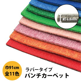 切り売り 91cm巾 パンチカーペット リックパンチ ラバータイプ 1m以上 10cm単位 全11色