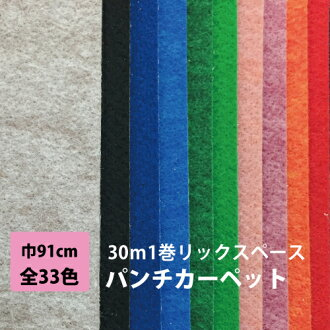 Sell one 30m; all 91cm width punch carpet Rick punch Rix pace one 30m 33 colors