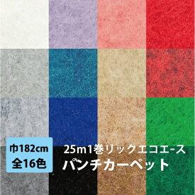 25m 1本売り 182cm巾 パンチカーペット リックパンチ リックエコエース 1巻25m 全16色