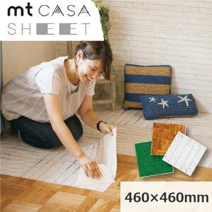 【お得なクーポン配布中】 カモ井 床用マスキングテープ mt CASA SHEET 46cm×46cm *1枚単位(3柄)白 木目 芝生 フローリング