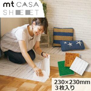 【お得なクーポン配布中】 カモ井 床用マスキングテープ mt CASA SHEET 23cm×23cm *3枚単位(3柄)白 木目 芝生 フローリング