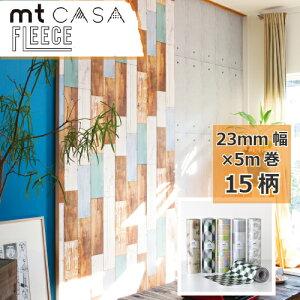【お得なクーポン配布中】 カモ井 マスキングテープ mt CASA TAPE FLEECE 230mm×5m(15柄)リーフ 木目 星 DIY