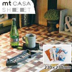 カモ井 壁用マスキングテープ mt CASA SHEET 23cm×23cm *1枚単位(10柄)白 木目 レンガ 夜空 幾何学