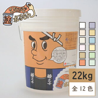 It is all 塗 れるもん 22 kg wearing nature plastered walls materials in 12 colors alone