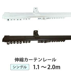 【送料無料】伸縮タイプのカーテンレール シングル 2.0m 200cm 対応サイズ1.1〜2.0m エコノ