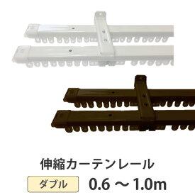 【送料無料】伸縮タイプのカーテンレール ダブル 1.0m 100cm 対応サイズ0.6〜1.0m エコノ
