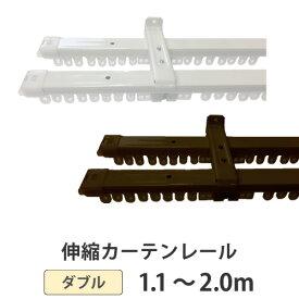 【送料無料】伸縮タイプのカーテンレール ダブル 2.0m 200cm 対応サイズ1.1〜2.0m エコノ