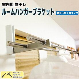ルームハンガーブラケット WN 物干し竿2本タイプ 2個1セット 石膏ボード 木部 取り付けカンタン アーム