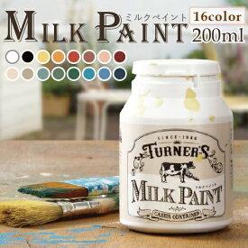 ミルクペイント(水性 乾くと耐水性)全16色 /200ml(約1.4平米) 安心安全 ミルク原料使用 ターナー DIY