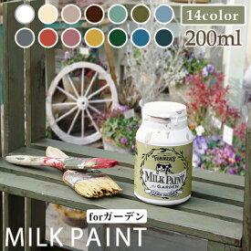 屋外用ミルクペイントforガーデン(水性 乾くと耐水性)全14色 /200ml(約1.4平米) 安心安全 ミルク原料使用 ターナー DIY