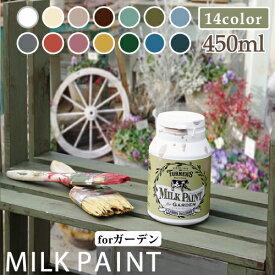 屋外用ミルクペイントforガーデン(水性 乾くと耐水性)全14色 /450ml(約3.1平米) 安心安全 ミルク原料使用 ターナー DIY