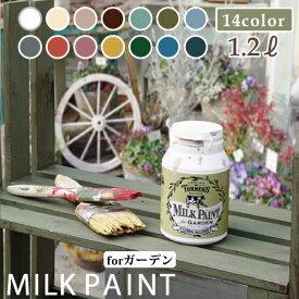 屋外用ミルクペイントforガーデン(水性 乾くと耐水性)全14色 /1.2L(約8.4平米) 安心安全 ミルク原料使用 ターナー DIY