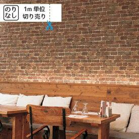 壁紙 クロス 国産 のりなし リリカラ ライト LL-8823 「レンガ 木目 木目調 石目 人気柄多数登録」 【1m単位でご注文ください】