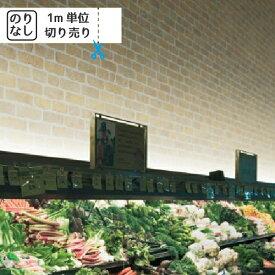 壁紙 クロス 国産 のりなし リリカラ ウィル LW-2738 LW-2739 「レンガ 木目 木目調 石目 人気柄多数登録」 【1m単位でご注文ください】