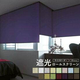 ロールスクリーン ロールカーテン 遮光 洗える ウォッシャブル ニチベイ ソフィー プレト N7193〜N7207、N7593〜N7607 オーダー品 幅20〜270cm 高さ10〜450cm