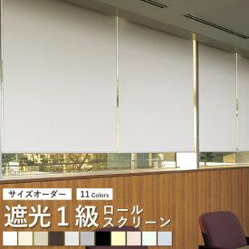 ロールスクリーン ニチベイ ソフィー グラミネート 無地 遮光 遮光1級 抗菌 抗カビ 水拭き オーダー サイズオーダー フルオーダー オーダーメイド 日本製 取付け 簡単 間仕切り 目隠し 幅20〜200 高さ10〜450