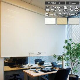 ロールスクリーン ニチベイ ソフィー サージュ 無地 洗える ウォッシャブル オーダー サイズオーダー フルオーダー オーダーメイド 日本製 取付け 簡単 間仕切り 目隠し 幅20〜270 高さ10〜450