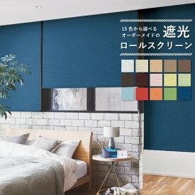 ロールスクリーン カーテン 遮光 オーダー ロールカーテン ニチベイ ポポラ2 ソーノ 日本製 取付け 簡単 間仕切り 目隠し