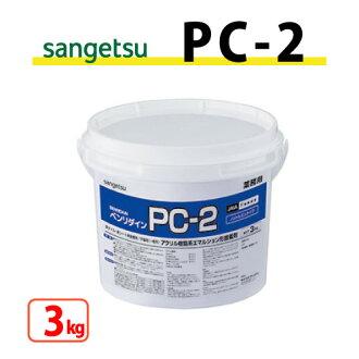 PC-2 (canned 3 kg) SANGETSU Ben re-dyne BB-577