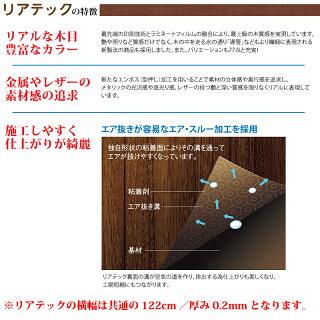 サンゲツリアテック装飾用硬質塩ビタックシートTR-4563,TR-4564クロムフラワー多彩なデザインとリアルさを追求した装飾シート【ご注文は10cm単位】