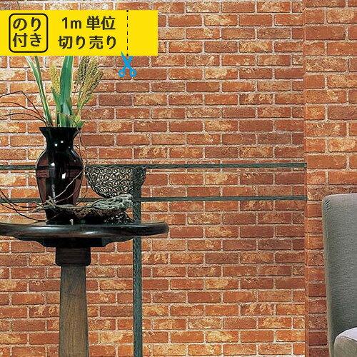 壁紙 クロス 国産 のり付き のりつき サンゲツ リザーブ RE-2607 「レンガ 木目 木目調 石目 人気柄多数登録」 【1m単位でご注文ください】