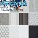 サンゲツ ガラスフィルム CLEAS 窓 GF1412-1413 GF1801-1804 GF1824-1825 GF1830-1831 GF1835【ご注文は10cm単位】
