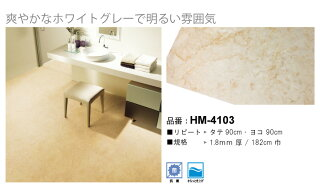 HM-4103