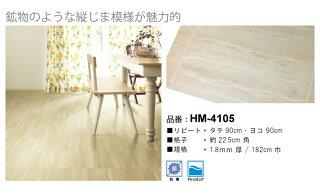 HM-4105