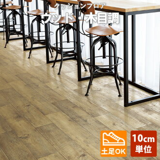 Sangetsu co., Ltd. H-FLOOR vinyl flooring cushion floor Raphson pattern (10 centimeters) when ordering the 10 cm as one unit in the quantity column please.